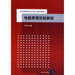 电路原理实验教程(21世纪高等学校电子信息工程规划教材)