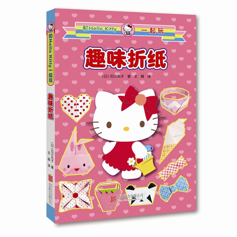 和Hello Kitty一起玩.?趣味折纸