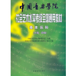 中国音乐学院社会艺术水平考级全国通用教材 基本乐科考级教程(三级、四级)