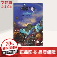 消灭刺刺球 重庆出版社