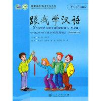 [二手旧书9成新]跟我学汉语 学生用书 (保加利亚语版)陈绂,朱志平 9787107232589 人民教育出版社