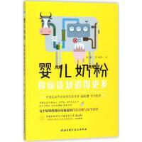 婴儿奶粉,你应该知道得更多,朱鹏,北京科学技术出版社