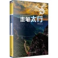 走笔太行 中国作家看长治 中国文联出版社