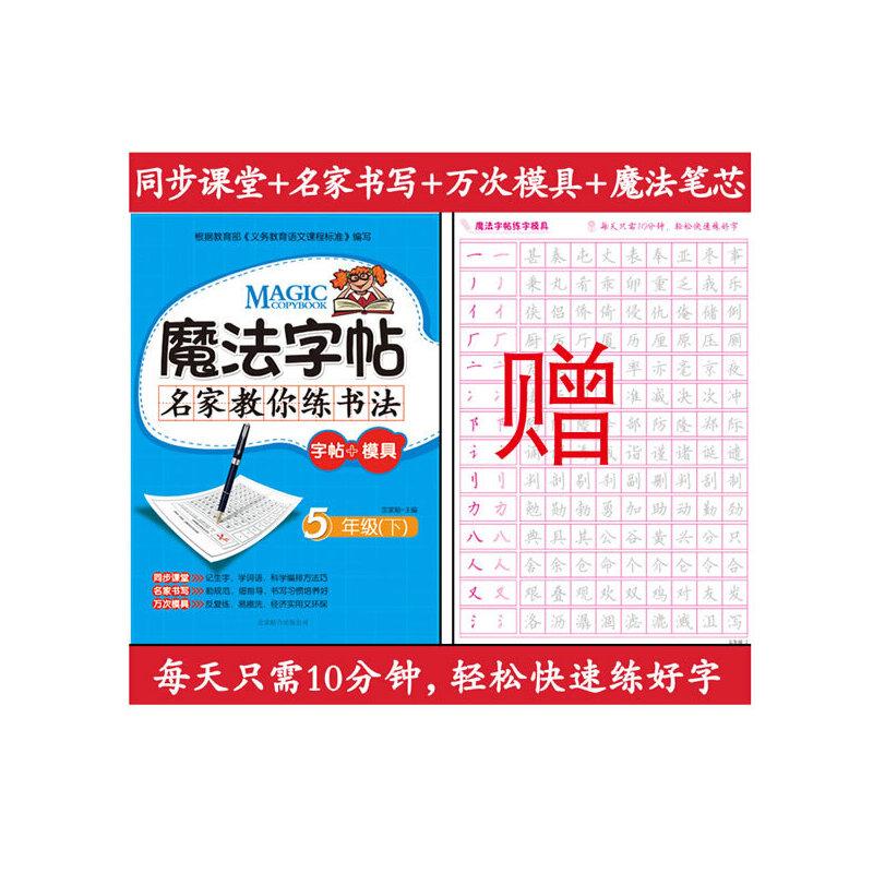 魔法字帖--名家教你练书法(字帖+模具+魔法笔芯)5年级(下)