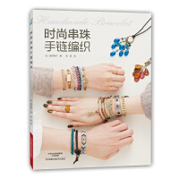 时尚串珠手链编织