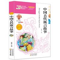中国古代寓言故事 统编语文教科书三年级下 指定阅读 快乐读书吧 必读名家选 无障碍阅读 北大教授推荐