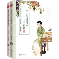 传世名篇 诗词 散文 美丽国学 套装共2册