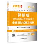 贺银成2020考研西医综合 临床医学综合能力全真模拟试卷及精析
