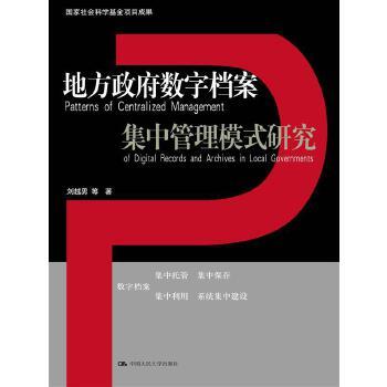 地方政府数字档案集中管理模式研究(pdf+txt+epub+azw3+mobi电子书在线阅读下载)