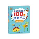 激发孩子潜能的100款创意手工-材料创想汇