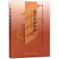 西方政治制度 自考教材 2011年版 00316 全国高等教育自学考试指定教材 行政管理专业