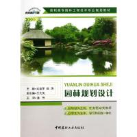 园林规划设计/高职高专园林工程技术专业规划教材 刘金萍//杨涛