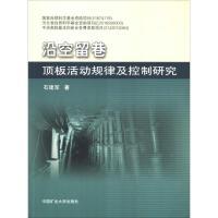 沿空留巷顶板活动规律及控制研究 中国矿业大学出版社