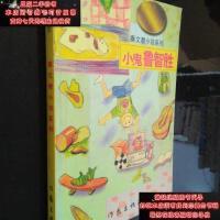 【二手旧书9成新】秦文君小说系列:小鬼鲁智胜9787506313384