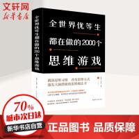 全世界优等生都在做的2000个思维游戏 中国华侨出版社