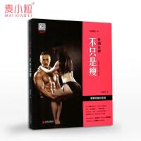 《性感女神不只是瘦》视频教学谢黎明专业健身健美私人教练男女腹肌肉人鱼马甲线锻炼计划书籍男女性运动美体健身塑身瘦身塑形书