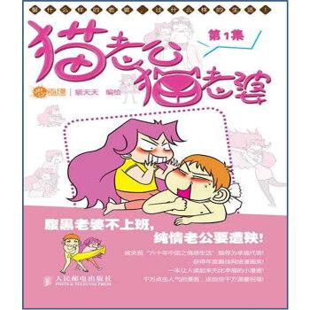 猫老公猫老婆(第1集)(pdf+txt+epub+azw3+mobi电子书在线阅读下载)