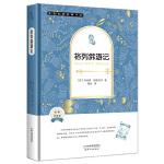 外国名著典藏书系:格列佛游记(全译精装本・第二辑)