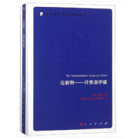 论解释――评弗洛伊德―当代西方学术经典译丛