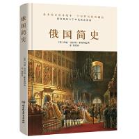 """俄国简史(在伏特加中入梦,是否一睡不醒?一本书读懂用理智无法理解的""""战斗民族""""。)"""