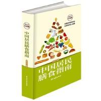 [KF]中国居民膳食指南 张学伟著超值全彩白金版家庭生活保健养生食疗图书籍中国家庭必备工具