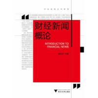 【新书店直发】财经新闻概论 莫林虎作 浙江大学出版社 9787308126762
