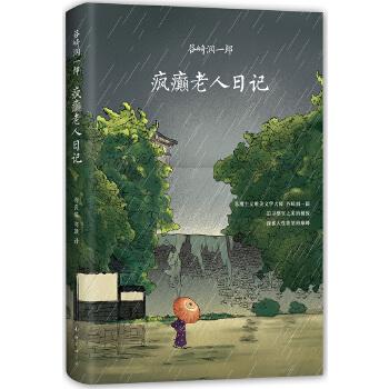 疯癫老人日记(pdf+txt+epub+azw3+mobi电子书在线阅读下载)