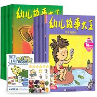 幼儿故事大王杂志幼儿阅读期刊图书2019年10月起订全年订阅 杂志铺