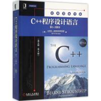 C++程序设计语言(英文版・第4版)第1-3部分 (美)本贾尼・斯特劳斯特鲁普(Bjarne Stroustrup)