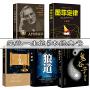 全5册 鬼谷子+人性的弱点+ 墨菲定律+羊皮卷+狼道 受益一生的5本书 人际交往为人处世情商书籍成功励志书籍畅销书排行榜