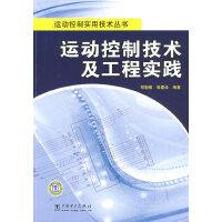 运动控制实用技术丛书 运动控制技术及工程实践