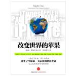 改变世界的苹果