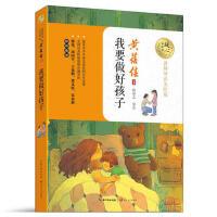 我要做好孩子(暖心美读书:名师导读美绘版) 9787535494849