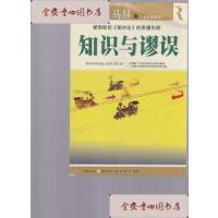 【旧书二手书9成新】知识与谬误
