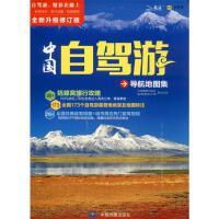 中国自驾游导航地图集 全新升级修订版 中国地图出版社