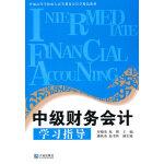 中级财务会计学习指导