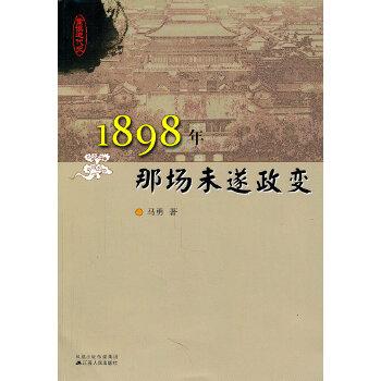 1898年那场未遂政变