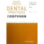 口腔诊所开业管理丛书・口腔医疗市场拓展(第2版)