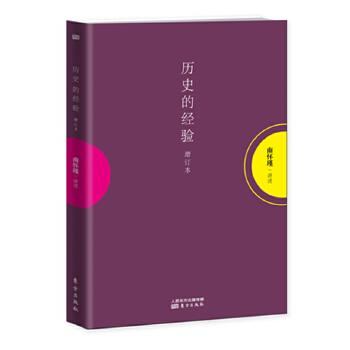 历史的经验(增订本) 南怀瑾先生讲古典谋略以及抗战时期的亲历亲见。