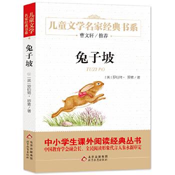 兔子坡 精美插图版 曹文轩推荐儿童文学经典 中小学生课外阅读经典 新老版本随机发货