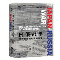 华文全球史093・日俄战争:现代最激烈的军事冲突