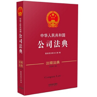 中华人民共和国公司法典・注释法典(新三版)