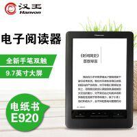 汉王电子书-E920,高清显示手写触控墨水屏,汉王电纸书,9.7英寸电子阅读器,内置Wifi无线功能,无闪烁护眼电子书
