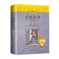 世界文学名著少儿拓展阅读・小学生课外必读:悲惨世界(彩图・注音・精装版)