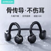 机乐堂JR-X1无线蓝牙耳机不入耳挂式蓝牙耳机5.0防水4级