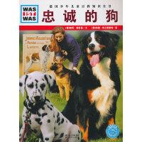 什么是什么:忠诚的狗(平)