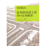 陈翔路地道工程BIM应用解析