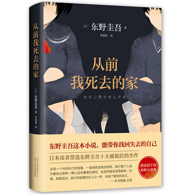 从前我死去的家 东野圭吾钟爱之作,十大被低估杰作之一,这本小说能带你找回失去的自己,获法国干邑侦探小说奖。