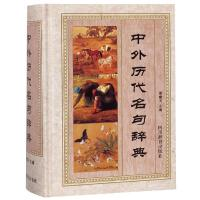 中外历代名句辞典 四川辞书出版社