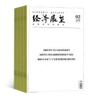 经济展望杂志 商业财经期刊杂志图书2020年4月起订阅 杂志铺 杂志订阅